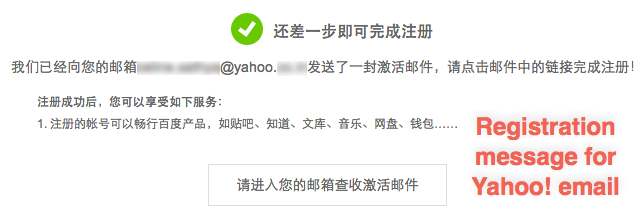 Baidu Webmaster Registration Message for Yahoo! or Gmail ID