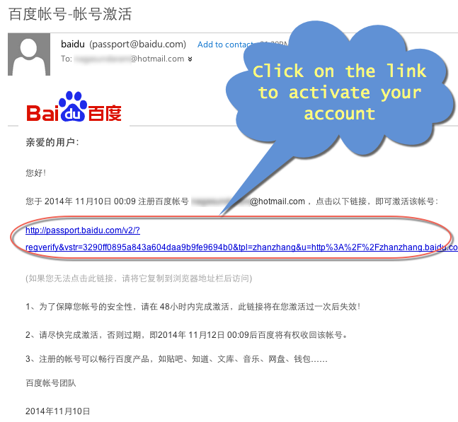 Baidu Webmaster Tools Activation Email Link