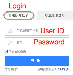 Baidu Webmaster Tools Login