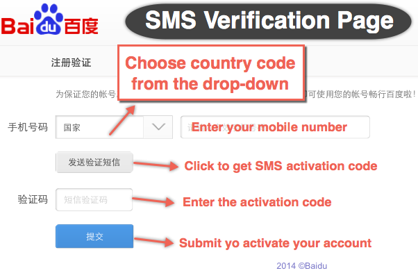 Baidu Webmaster Tools SMS Verification