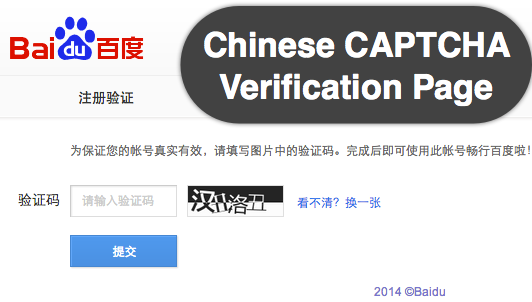 Baidu Simplified Chinese CAPTCHA Verification