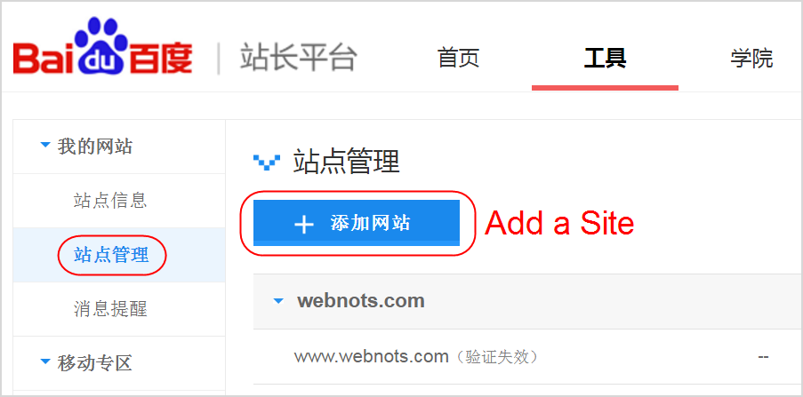 Adding a Site in Baidu Webmaster Tools