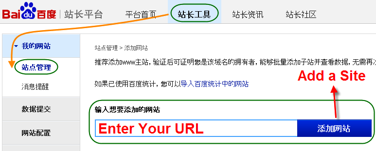 Submit Site in Baidu Webmaster Tools