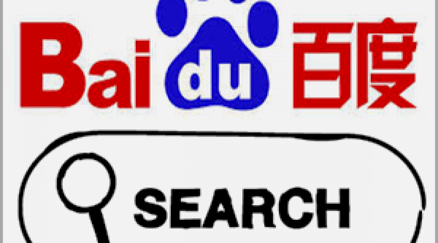 How to Get Baidu Search Box Code?