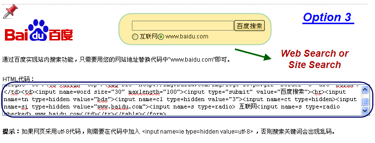 Option 3 for Baidu Search Box