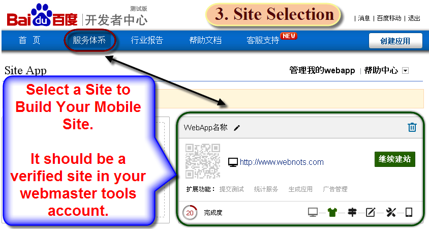 Select Site for Building Mobile App