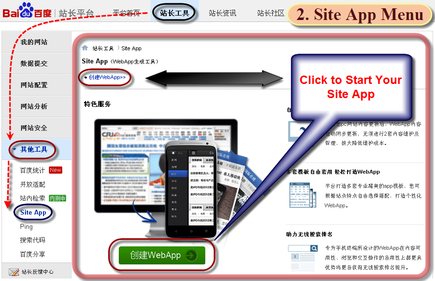 Site App menu in Baidu Webmaster Tools