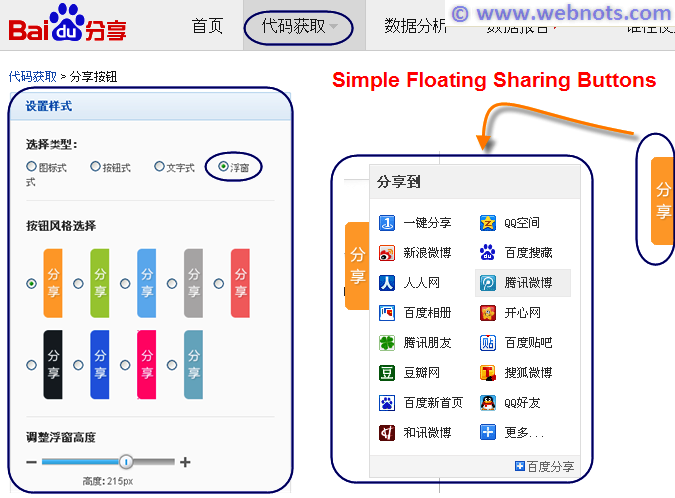 Baidu Floating Share Widget
