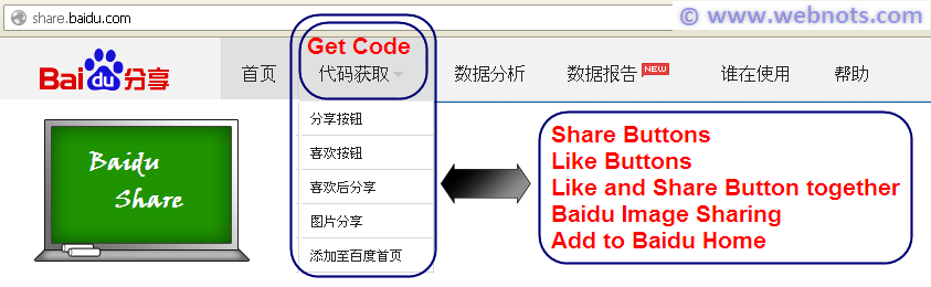 Baidu Share - получить код