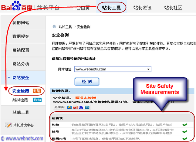 Baidu Site Safety Testing Tool