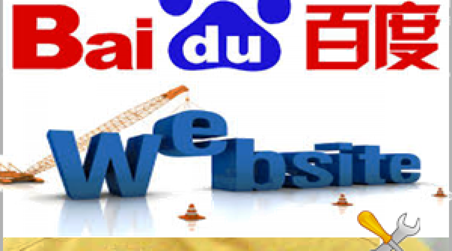 What are Baidu Site Security Tools?