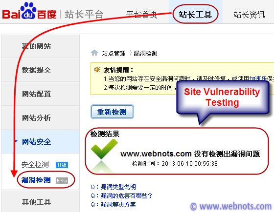 Baidu Site Vulnerability Testing Tool