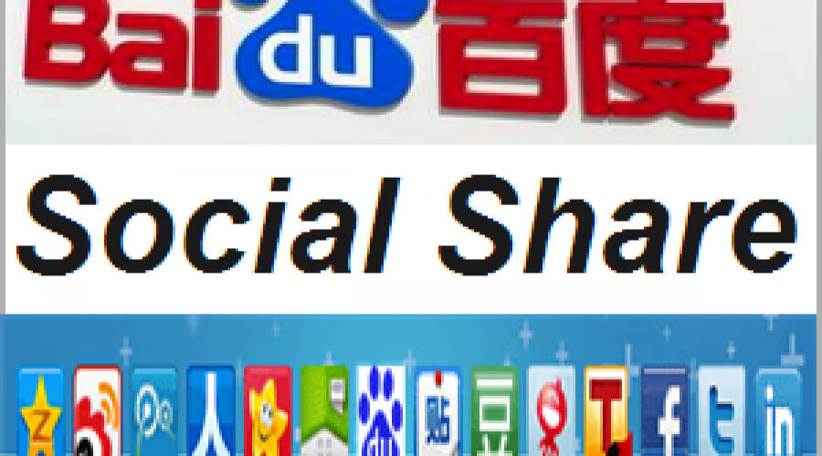 What is Baidu Share Tool? - WebNots