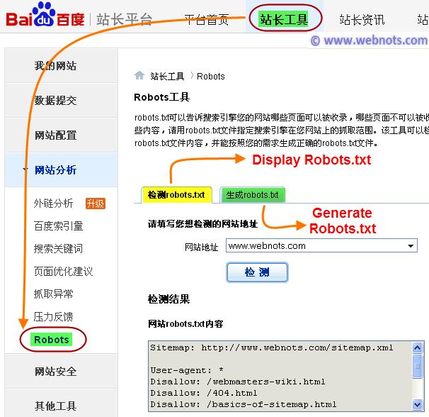 Robots.txt Options in Baidu Webmaster Tools
