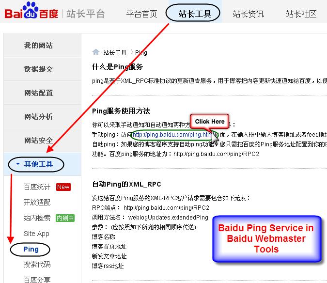 Baidu Ping - Manual Blog Feed Submission