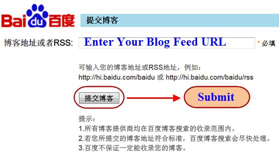 Enter Blog Feed in Baidu Ping Service