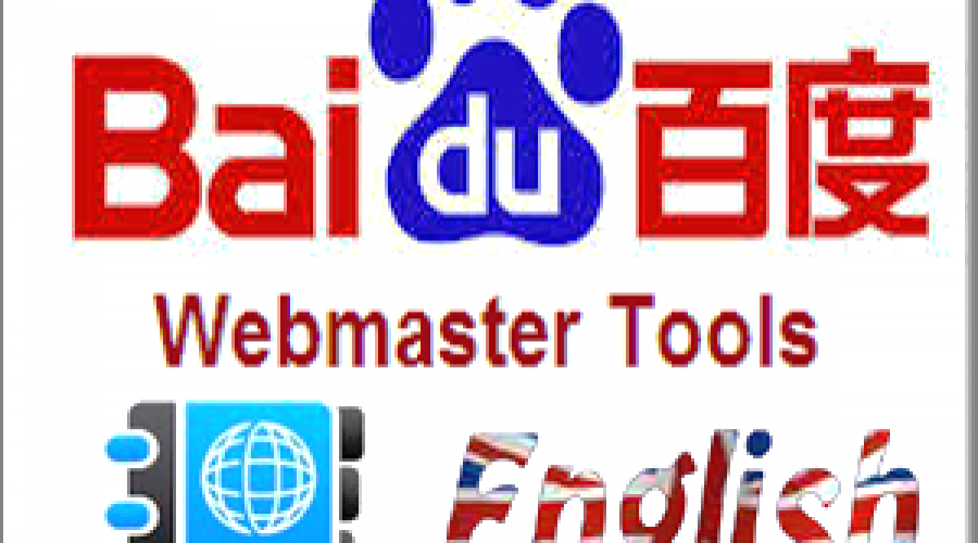 eBook on Baidu Webmaster Tools in English
