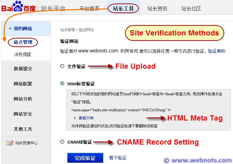 Baidu Site Verification Options