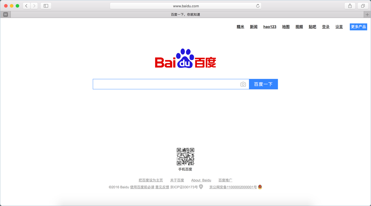 No 1 – Baidu.com – Largest Search Engine Website in China