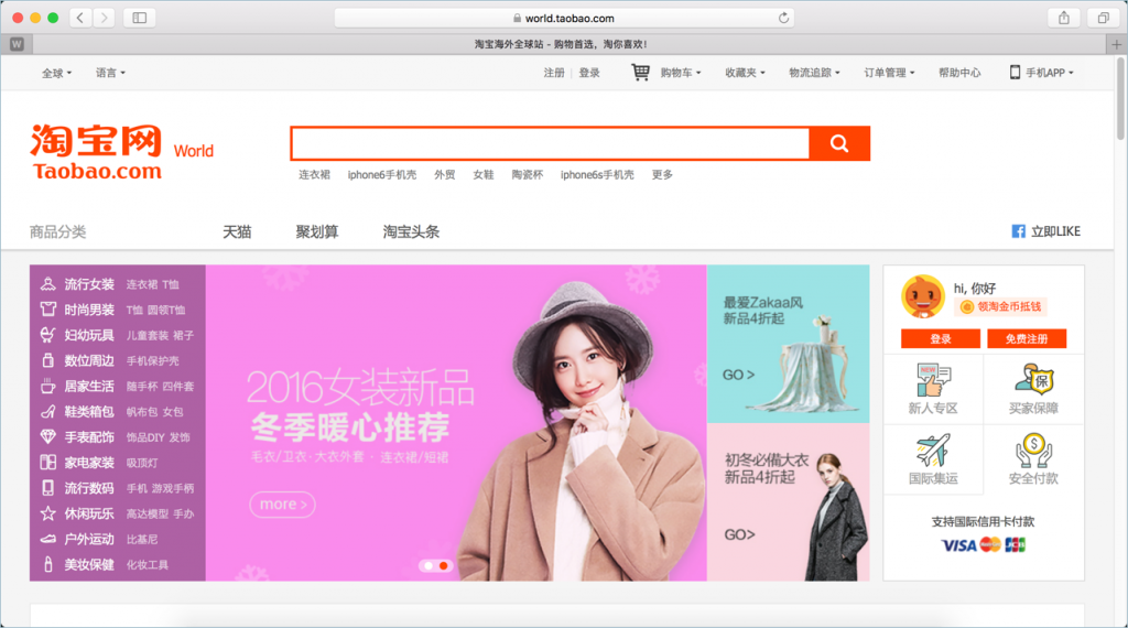 No 3 – Taobao.com – C2C Online eCommerce Platform from Alibaba Group