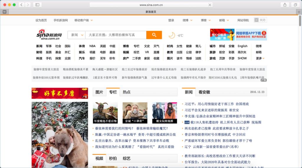 No 6 – Sina.com.cn – Online Media and Social Networking