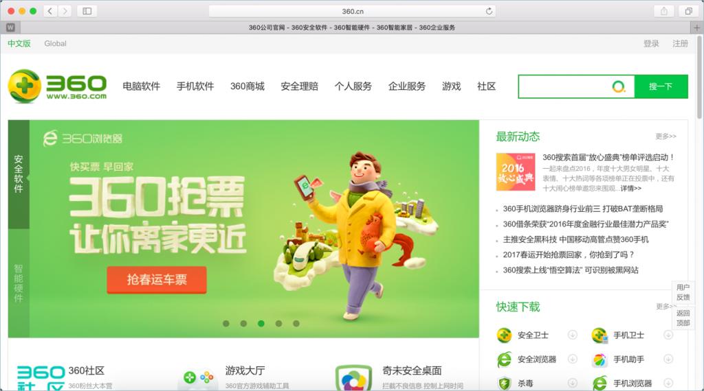 No 7 – 360.cn – Internet Security Company