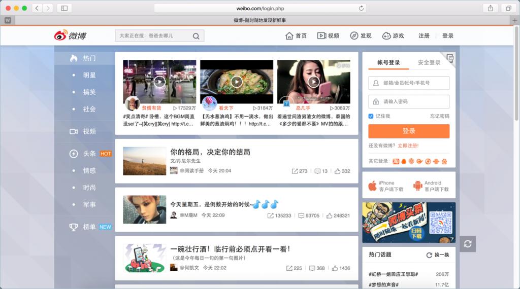 No 8 – Weibo.com – Microblogging Platform from Sina Corporation