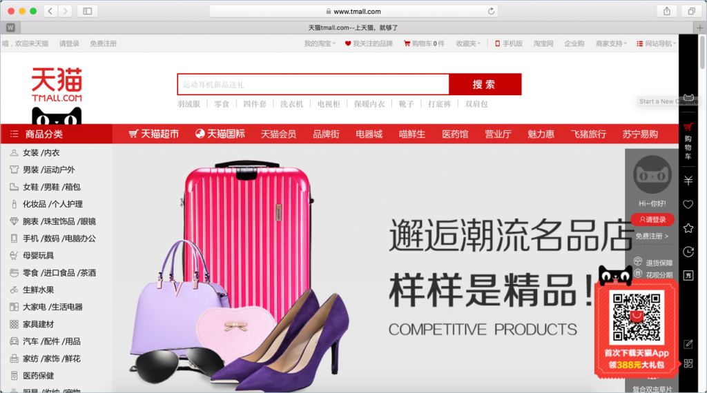 No 9 – Tmall.com – B2B Online eCommerce Platform from Alibaba Group