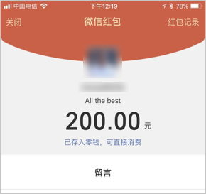 Red Packet Money Received in WeChat