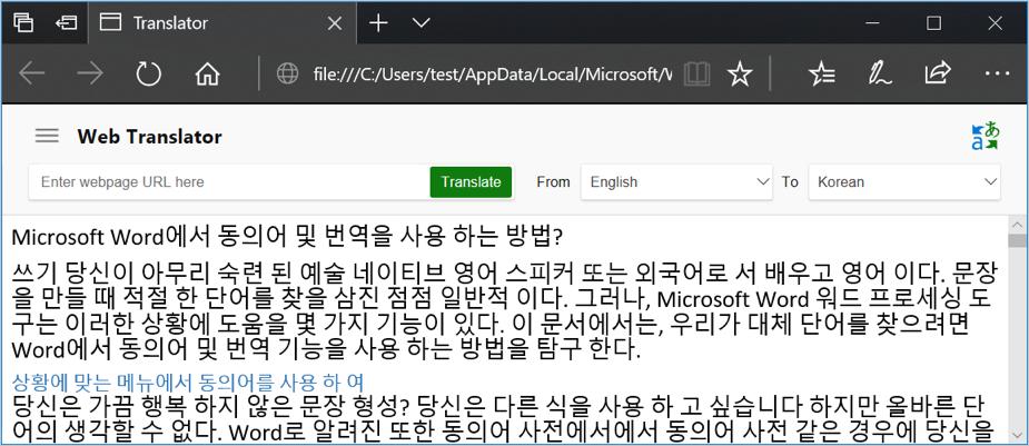 Translate Document Using Web Translator