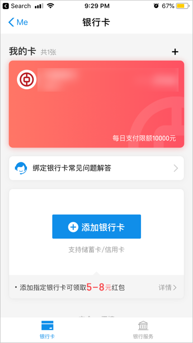 Add Bank Card in Alipay
