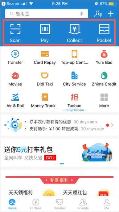 Alipay iPhone App