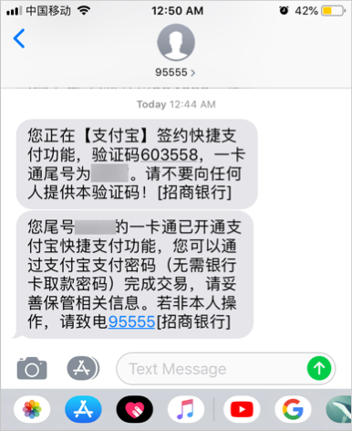 Confirmation SMS from Bank