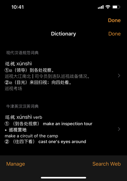 Dictionary Meaning with Translation