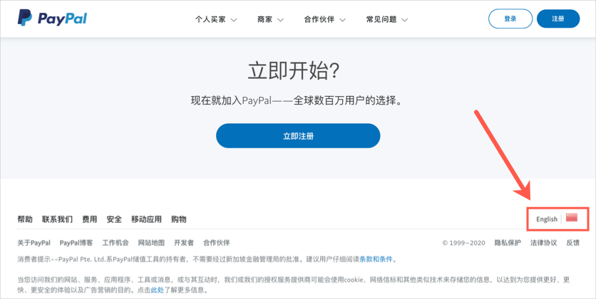 PayPal China Website